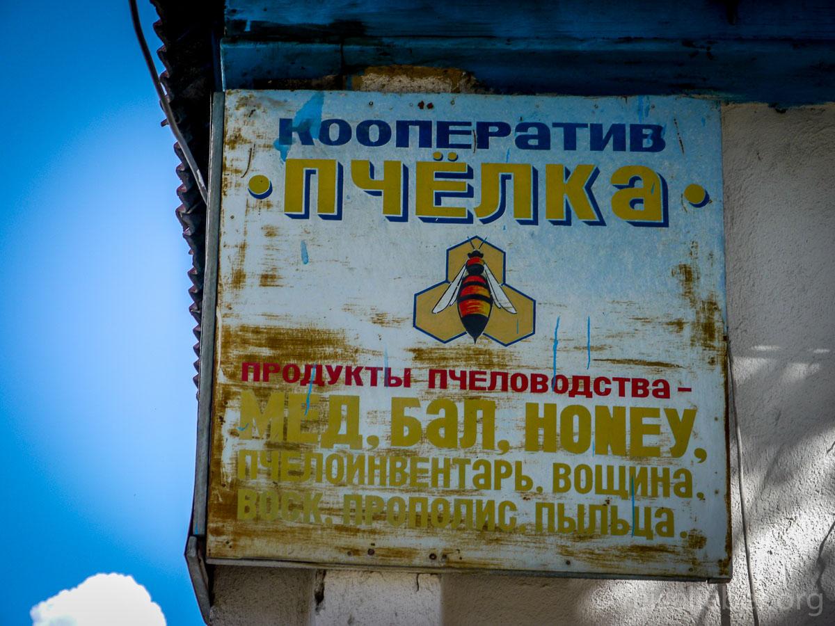 Schild auf Russisch