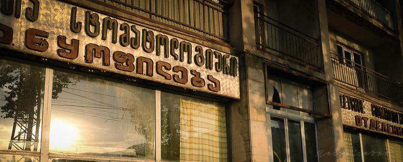 Georgische Buchstaben an einem Schaufenster